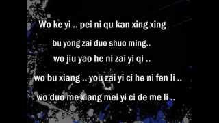我可以 wo ke yi with lyrics