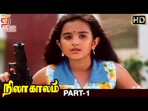 Nila Kaalam Tamil Full Movie HD   Part 1   Roja   Ranjani   Dinesh   Bharani   Thamizh Padam