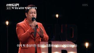 김진, 틱 있는 남자의 '틱'별한 이야기 [스탠드 업!…