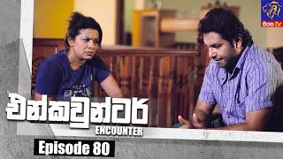 Encounter - එන්කවුන්ටර් | Episode 80 | 09 - 09 - 2021 | Siyatha TV Thumbnail