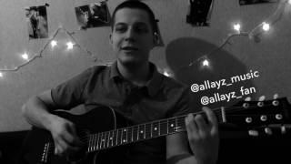 IOWA-Мои стихи, твоя гитара (cover by ALLAYZ)