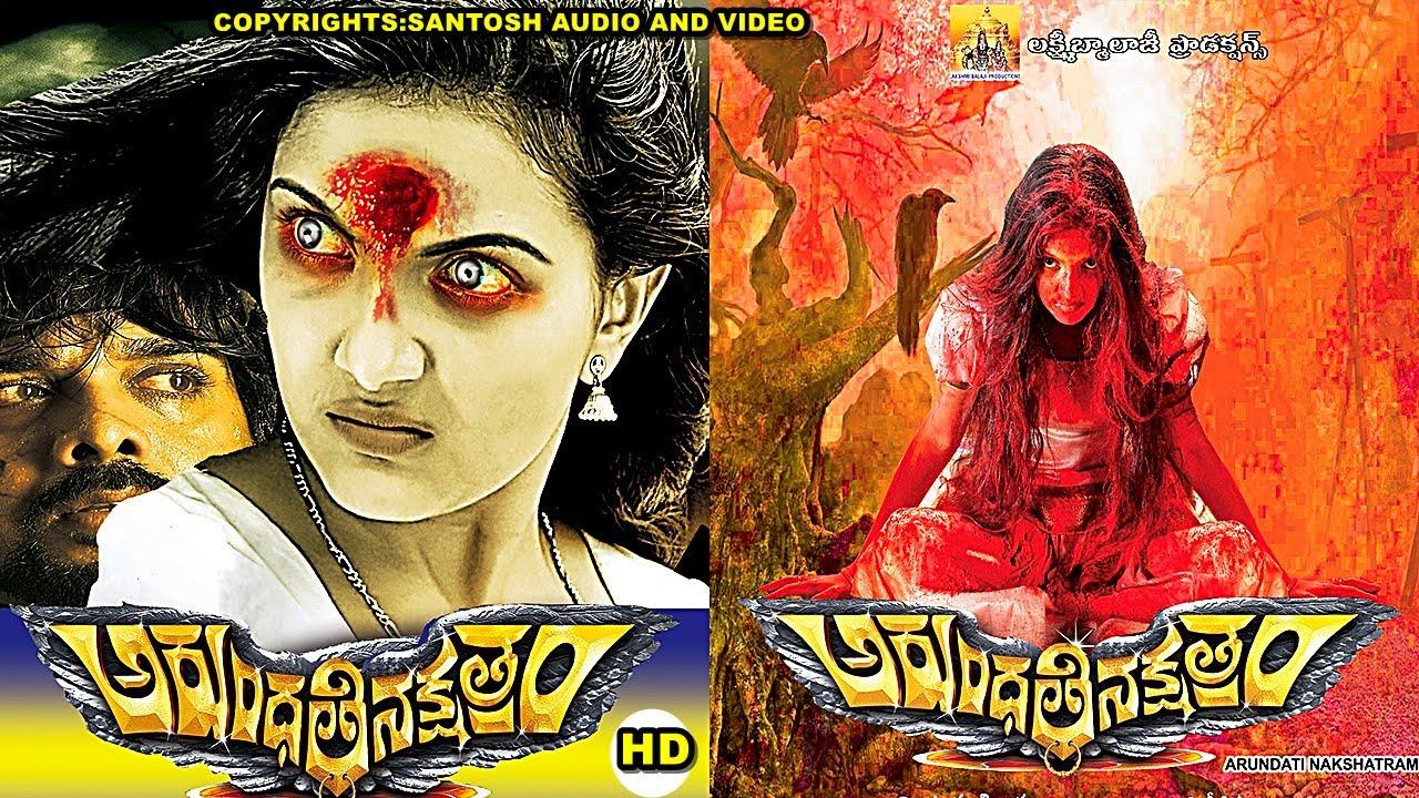 Latest Telugu Full Movie || Telugu New Movies 2021 || Sreemukhi Latest Telugu Full movie