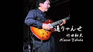 【六弦心Vol.2】通りゃんせ/竹田和夫 Kazuo Takeda