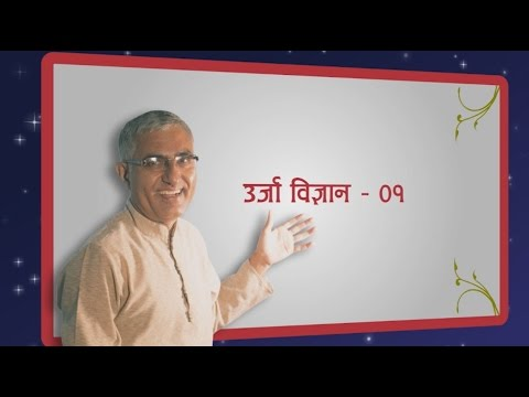 उर्जा विज्ञान - ०१ ( The Science of Personal Energy Management - 01 ), Episode 491