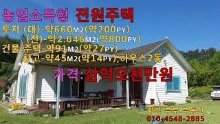 (매번200602)복분자,오미자농장,농업소득형 전원주택…