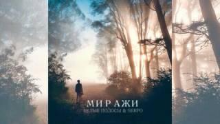 Плейкаст! SERPO feat. Белые Полосы – Миражи