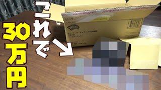 【遊戯王】え、これだけ!?通販で購入した30万円福袋の中身が衝撃的すぎる!!!!!!