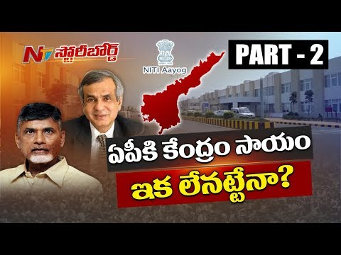 AP Lacks Central Govt Support!    Niti Aayog Vice-Chairman Shocking Comments    Story Board 02