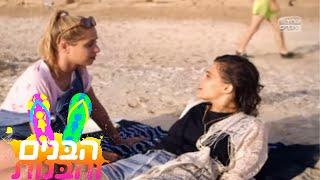 הבנים והבנות 2015 - שירן ומי-רן, אביב ודניאל