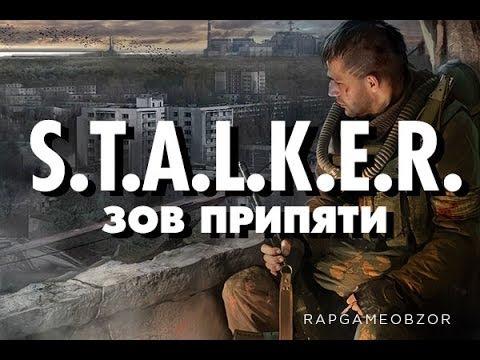 STALKE R Зов Припяти Чёрный сталкер RePack