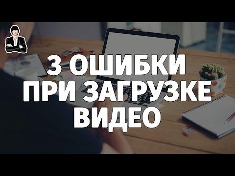 видео: Как загружать видео на youtube. 3 типичные ошибки. Загрузка и оптимизация видео на youtube