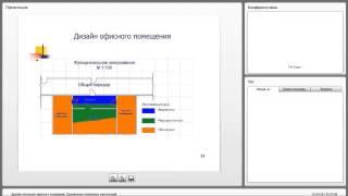 Дизайн интерьера офисного помещения  Применение стеклянных конструкций(1. Обзор существующего проектного решения офисного помещения. 2. Функции, цели и задачи персонала данного..., 2015-02-06T11:00:02.000Z)