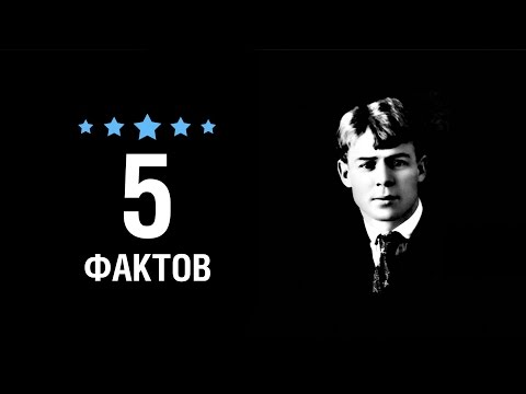 Сергей Есенин - 5 Фактов о знаменитости || Sergei Yesenin