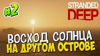 ВОСХОД СОЛНЦА НА ДРУГОМ ОСТРОВЕ | Приключенческое Выживание в Stranded Deep #2