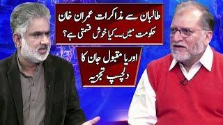 Orya Maqbool Jan Analysis on Taleeban Peace Talk & Imran Khan Govt   Live With Nasrullah Malik