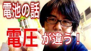 【雑談】アルカリ電池とエネループでは電圧が異なります thumbnail