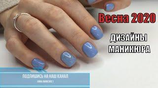 Модный маникюр ВЕСНА 2020 Сногсшибательные идеи дизайна ногтей