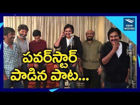 Pawan Kalyan Sings Kodakaa Koteswar Rao Song For Agnathavasi | Trivikram, Anirudh | New Waves