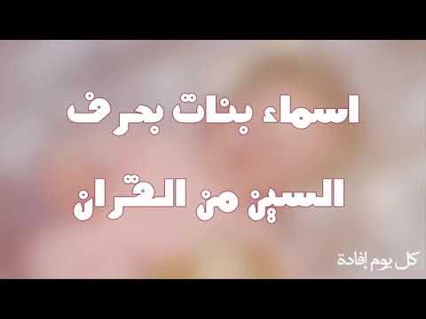 أسماء بنات بحرف السين من القرآن الكريم إنضرو لترو Youtube