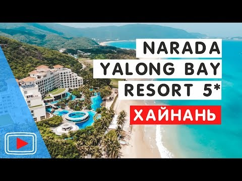 Отель Narada Resort Yalong Bay. 🛎️Бухта Ялонг Бэй. остров Хайнань.