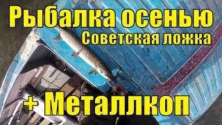 Рыбалка осенью на щуку с советской ложкой МеталлоКОП в некогда старой деревне