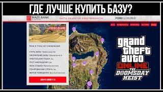 GTA Online: Где лучше купить базу - Обзор на все базы