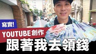 領錢啦!Youtuber創作賺錢實錄!前往西聯匯款領錢給你看!