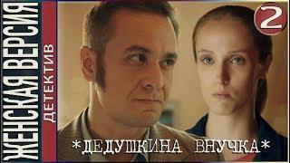Дедушкина внучка (2019). 2 серия. Детектив, сериал.