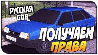 GTA:Криминальная Россия (По сети) [#4] - Водительские права!