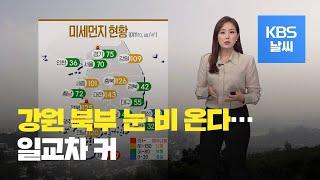 [날씨] 경기 북부·강원 '한파 특보'…내일 서울 아침…