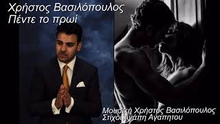 Χρήστος Βασιλόπουλος ~Πέντε το πρωί