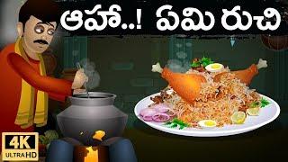 ఆహా ఏమి రుచి (Aha Emi Ruchi) -Telugu Stories for Kids | Panchatantra Kathalu | Moral Story in Telugu