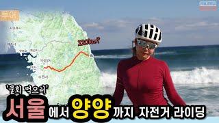 서울~양양 220km(?) 자전거 라이딩 | 물회가 먹…