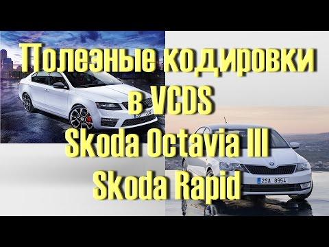 Настройки комфорта Skoda Octavia III, Rapid в VCDS Вася Диагност