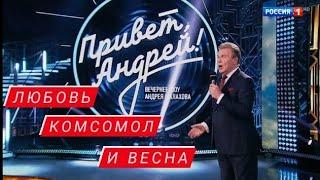 Лев Лещенко - *Любовь, Комсомол и Весна*.