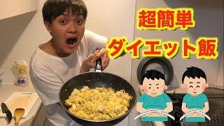 【ダイエット】誰でも簡単料理!痩せるレシピ!