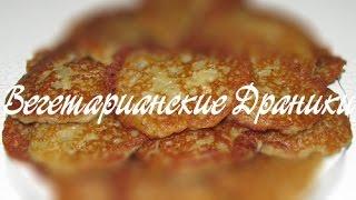 |Вегетарианские Драники| Простой и вкусный рецепт | без яиц | без муки |
