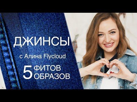 С чем носить джинсы. Покупки весна лето. Shopping | Alina Flycloud & Ostin.