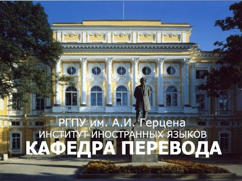 Институт иностранных языков. Кафедра перевода