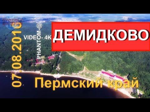 Санаторий «Демидково», Пермский край, р.Кама, полет  07.08.2016 UltraHD DJI FHANTOM 4