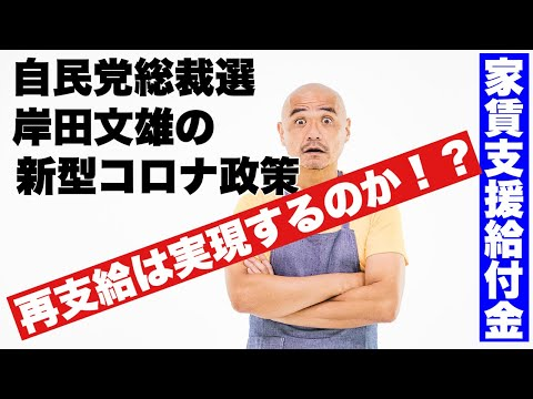 【家賃支援給付金】岸田文雄氏の新型コロナ政策で再支給があるかも