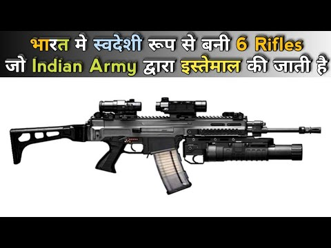 6 Indigenous Rifles/Guns Used By Indian Army | Indigenous Rifles Of Indian Army