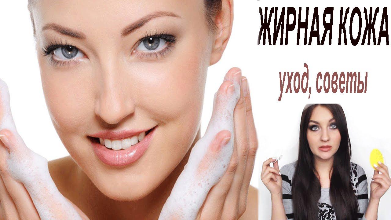 Жирная кожа лица: что делать, как лечить и ухаживать