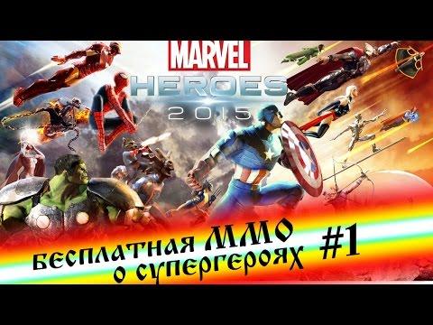 Marvel Heroes 2015. Бесплатная ММОrpg про супергероев #1. Диабло нервно курит в сторонке