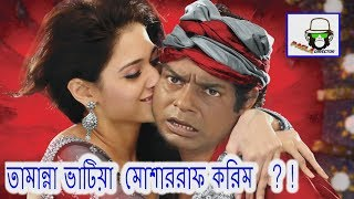 Mosharraf Karim | Natok 2017 | Drama | COMEDY Natok | Bangla Funny  Video 2017