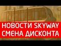 🎥 Новости SkyWay Capital 55 выпуск
