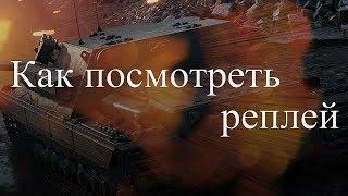 Как посмотреть реплей в танках