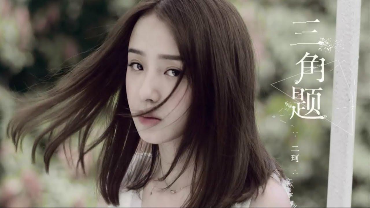周二珂Chloe♥首張專輯《三角題》MV