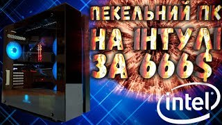Пекельна Збірка на Intel за 666$ (700 $ \ 17000 Грн \ 40000 Руб)