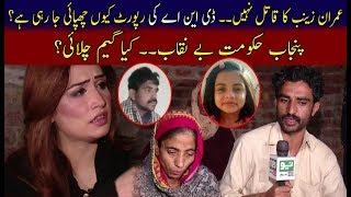Truth Revealed About Zainab Qatil (Imran) | Pukar | Neo News